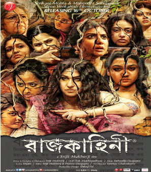 The poster of the film Rajkahini